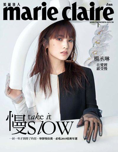 Marie claire 美麗佳人 [第309期]:慢take it slow