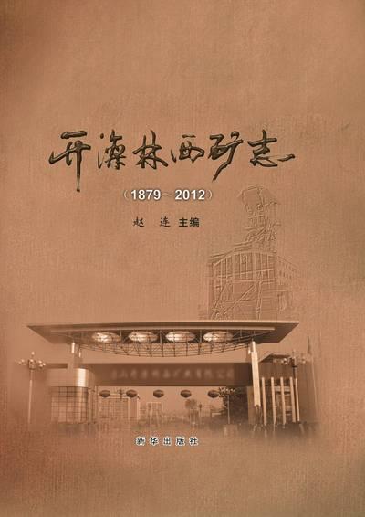 開灤林西礦志. 1879-2012