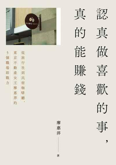 認真做喜歡的事, 真的能賺錢:從旅行社到民宿咖啡廳, 東京不動產女王廖惠萍的5個職場即戰力