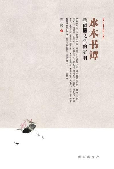 水木書譚:新聞與文化的交響