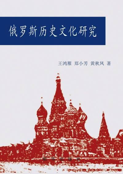 俄羅斯歷史文化研究