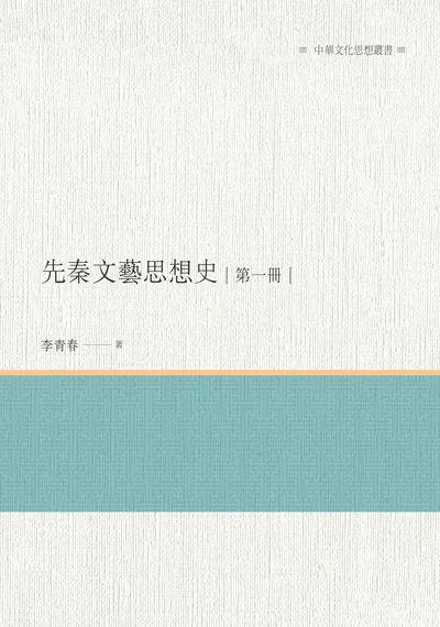 先秦文藝思想史. 第一冊