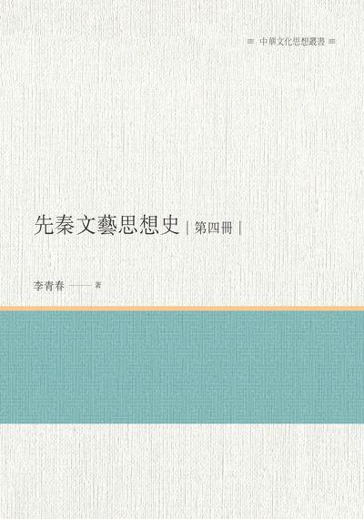 先秦文藝思想史. 第四冊