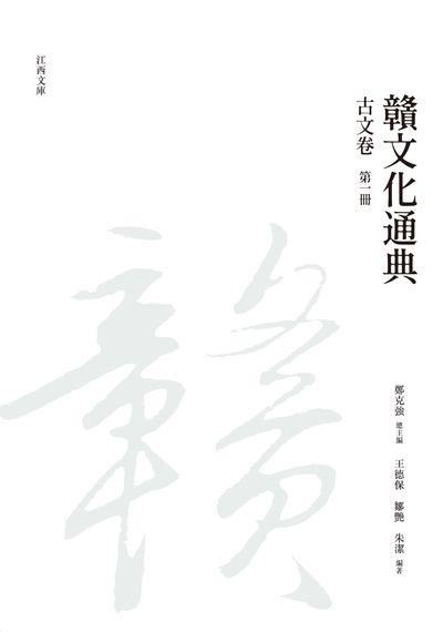 贛文化通典, 古文卷, 第一冊