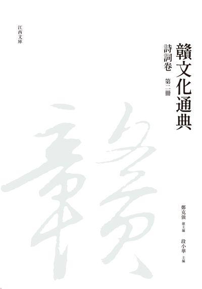 贛文化通典, 詩詞卷, 第二冊
