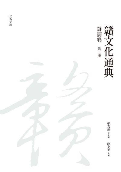 贛文化通典, 詩詞卷, 第三冊