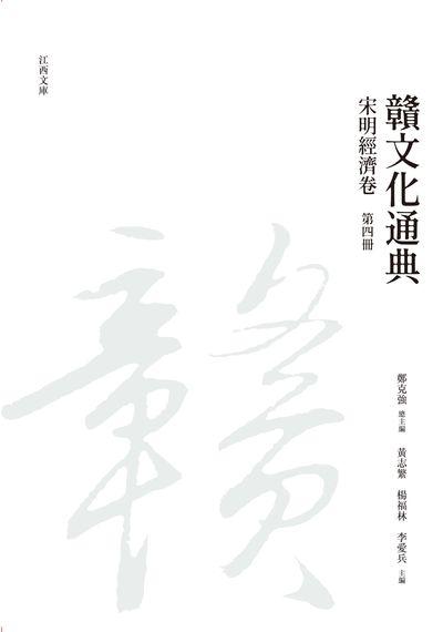 贛文化通典, 宋明經濟卷, 第四冊