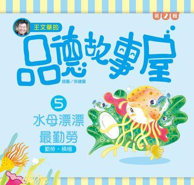 王文華的品德故事屋 [有聲書]. 第二輯. 5, 水母漂漂最勤勞