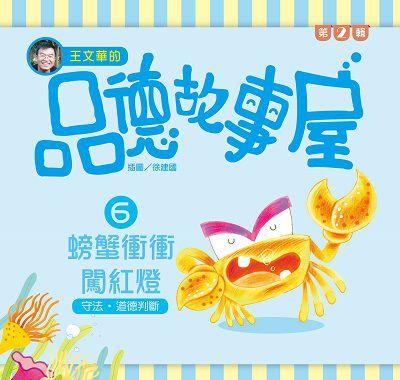 王文華的品德故事屋 [有聲書]. 第二輯. 6, 螃蟹衝衝闖紅燈