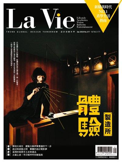 La Vie [第177期]:體驗製造所