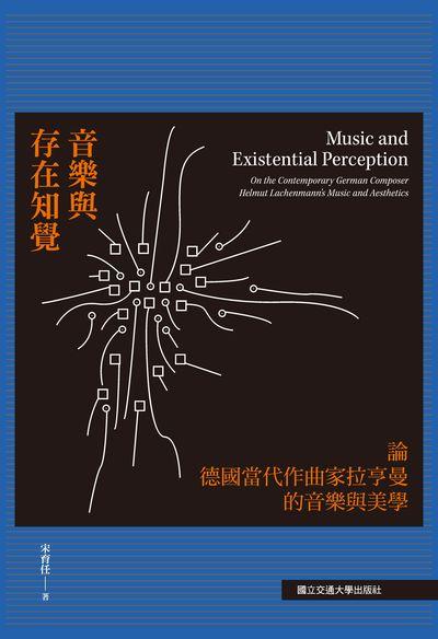 音樂與存在知覺:論德國當代作曲家拉亨曼的音樂與美學