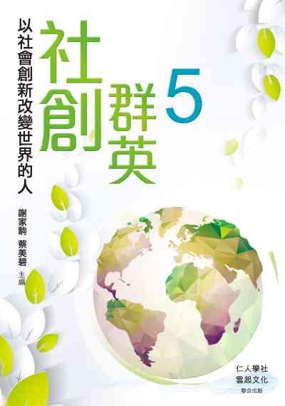 社創群英. 5, 以社會創新改變世界的人