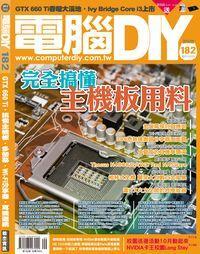 電腦DIY [第182期]:完全搞懂主機板用料