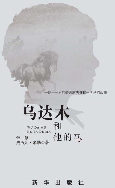 烏達木和他的馬