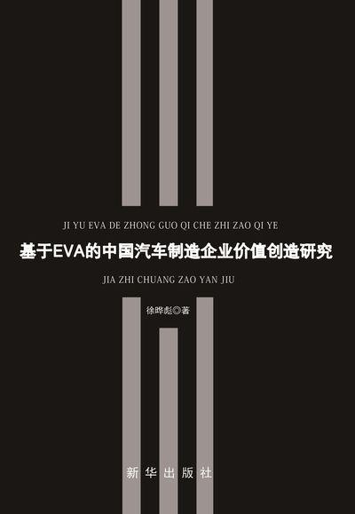 基於EVA的中國汽車製造企業價值創造研究
