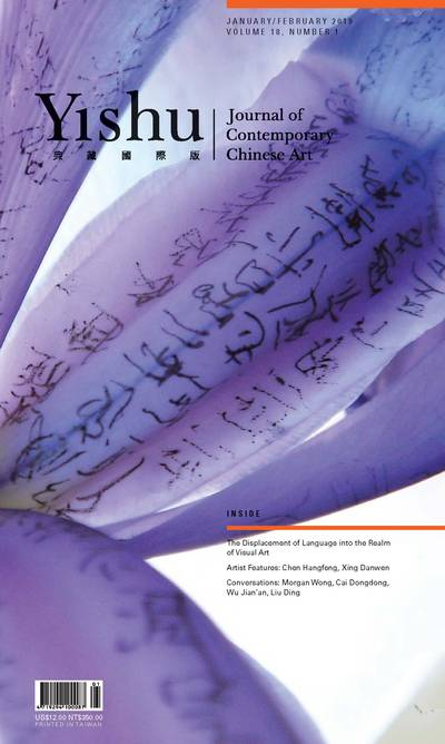 Yishu典藏國際版 [第90期]:The displacement of language into the realm of visual art