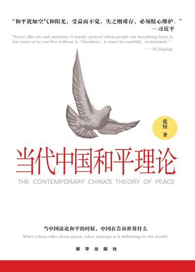 當代中國和平理論