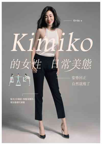 Kimiko的女性日常美態:姿勢回正自然就瘦了