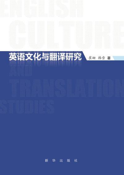 英語文化與翻譯研究