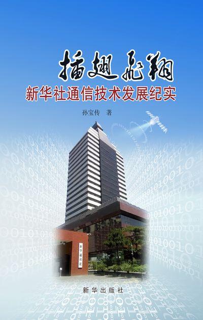 插翅飛翔:新華社通信技術發展紀實