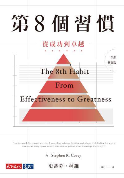 第8個習慣:從成功到卓越
