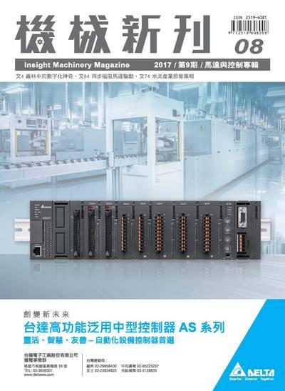 機械新刊 [第9期]:馬達與控制專輯