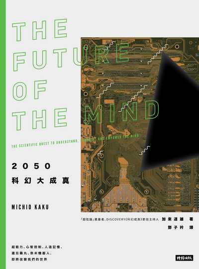 2050科幻大成真:超能力、心智控制、人造記憶、遺忘藥丸、奈米機器人, 即將改變我們的世界