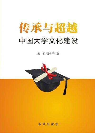 傳承與超越:中國大學文化建設