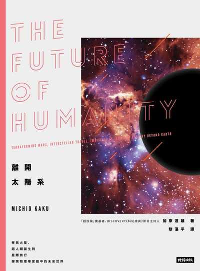 離開太陽系:移民火星、超人類誕生到星際旅行, 探索物理學家眼中的未來世界