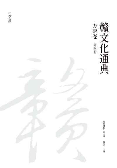 贛文化通典, 方志卷, 第四冊