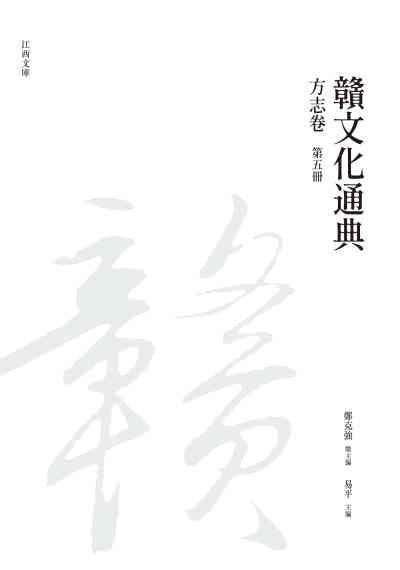 贛文化通典, 方志卷, 第五冊