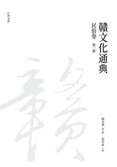 贛文化通典, 民俗卷, 第一冊