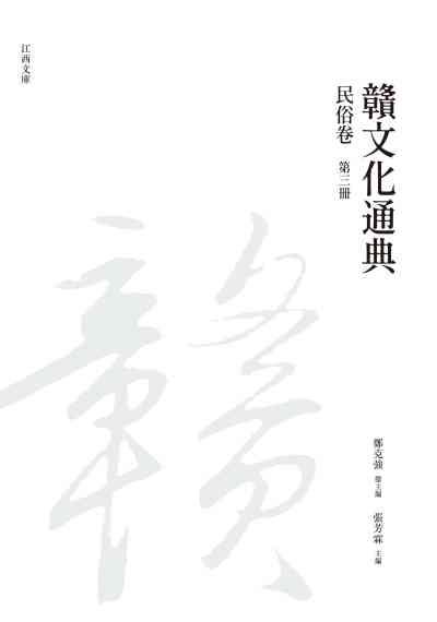 贛文化通典, 民俗卷, 第三冊