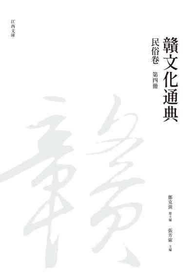 贛文化通典, 民俗卷, 第四冊