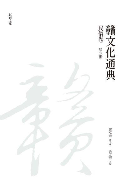 贛文化通典, 民俗卷, 第六冊