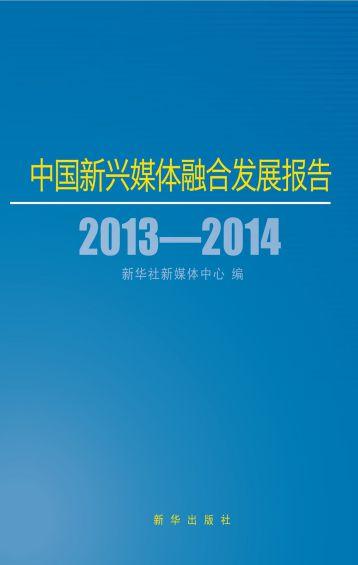 中國新興媒體融合發展報告. 2014~2015