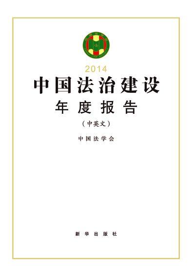 中國法治建設年度報告:中英文. 2014