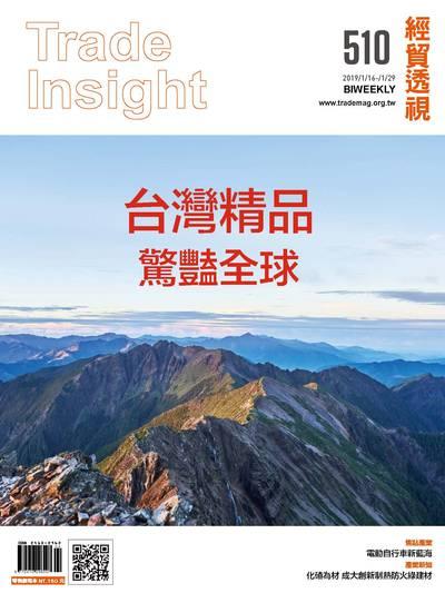經貿透視雙周刊 2019/01/16 [第510期]:台灣精品 驚豔全球