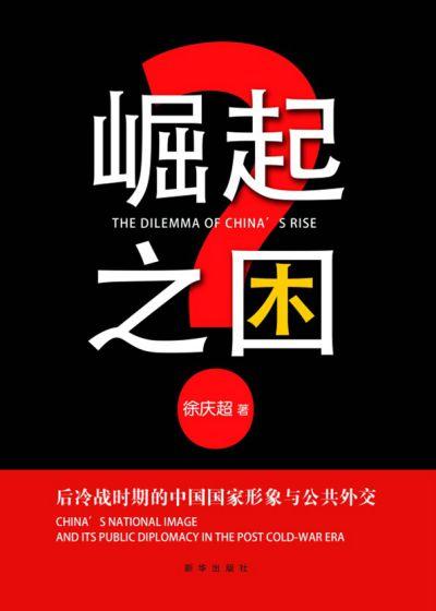 崛起之困:後冷戰時期的中國國家形象與公共外交