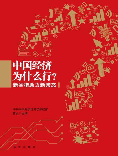 中國經濟為什麼行?:新舉措助力新常態
