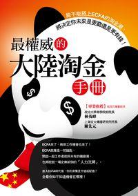 最權威的大陸淘金手冊:搭上ECFA的淘金潮,讓你變有錢!