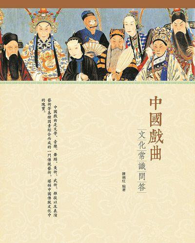 中國戲曲:文化常識問答