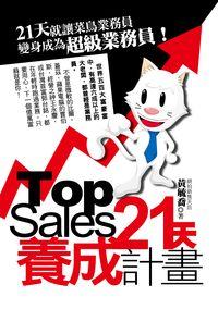 Top sales 21天養成計畫:讓菜鳥業務員也能變身成為超級業務員!