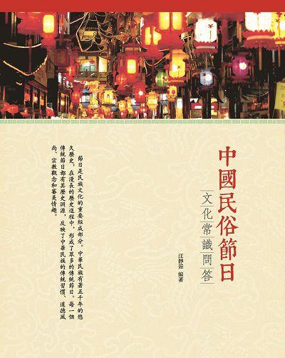 中國民俗節日:文化常識問答