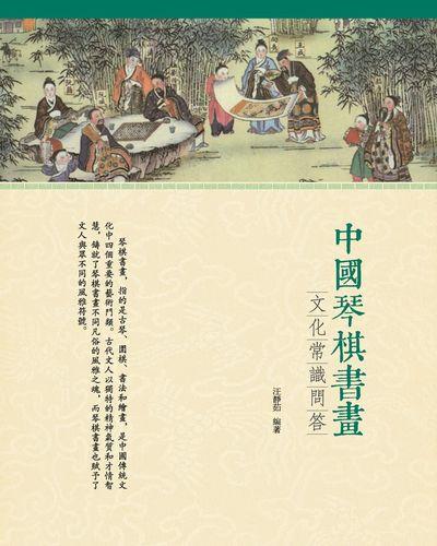 中國琴棋書畫:文化常識問答