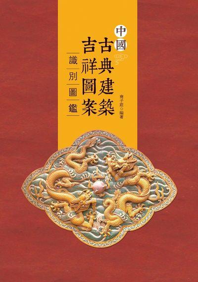 中國古典建築吉祥圖案識別圖鑑