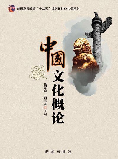 中國文化概論