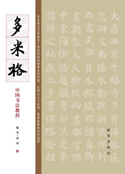 多米格中國書法教程