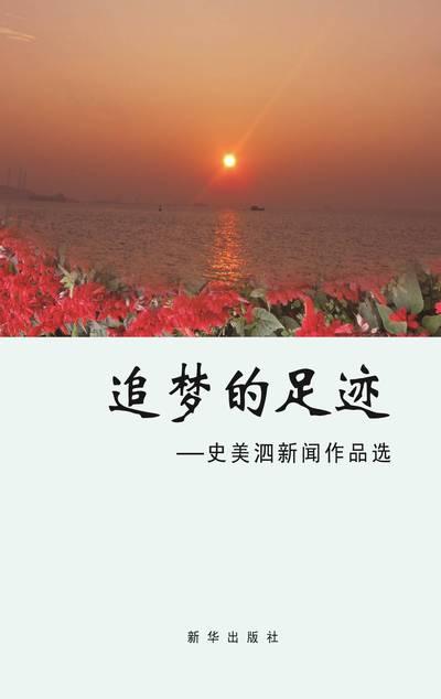 追夢的足跡:史美泗新聞作品選