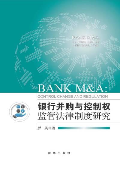 銀行併購與控制權監管法律制度
